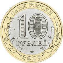 10 рублей 2006 – Республика Алтай