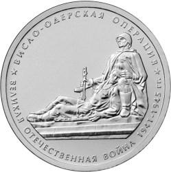 5 рублей 2014 – Висло-Одерская операция