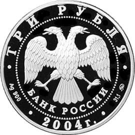 3 рубля 2004 – Деревянное зодчество (XIX-XX вв.), г. Томск
