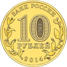 10 рублей 2014 – Анапа