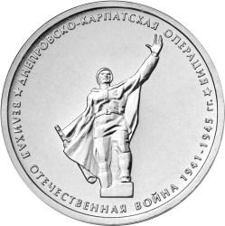 5 рублей 2014 – Днепровско-Карпатская операция