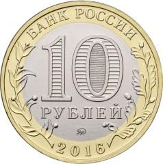 10 рублей 2016 – Иркутская область