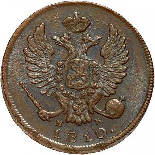 Деньга 1810 – Деньга 1810 года ИМ-МК