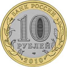10 рублей 2010 – Пермский край