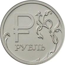 1 рубль 2014 – Графическое обозначение рубля в виде знака