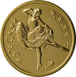 50 рублей 1993 – Русский балет