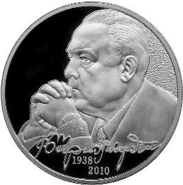 2 рубля 2013 – В.С. Черномырдин, 75-летие со дня рождения