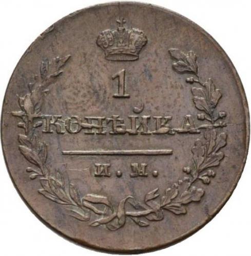 1 копейка 1821 – 1 копейка 1821 года ИМ-ЯВ