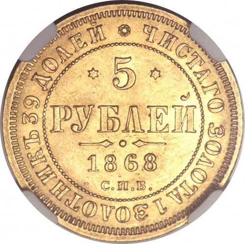 5 рублей 1868 – 5 рублей 1868 года СПБ-НІ