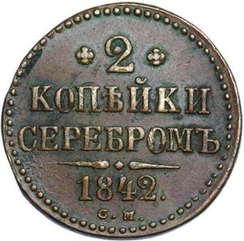 2 копейки серебром 1842 – 2 копейки 1842 года СМ