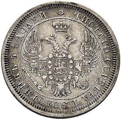 25 копеек 1853 – 25 копеек 1853 года СПБ