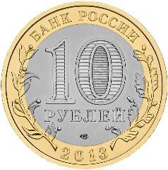 10 рублей 2013 – Республика Дагестан