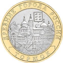 10 рублей 2006 – Торжок