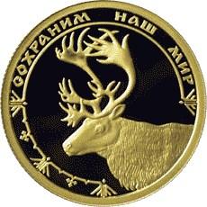 50 рублей 2004 – Северный олень