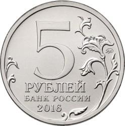 5 рублей 2016 – Бухарест. 31.08.1944 г.