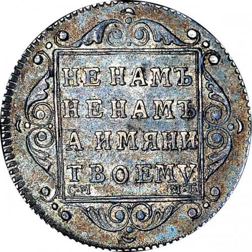 Полуполтинник 1799 – Полуполтинник 1799 года СМ-МБ