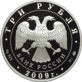 3 рубля 2009 – Исторические памятники Великого Новгорода и окрестностей