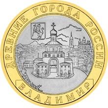 10 рублей 2008 – Владимир (XII в.)