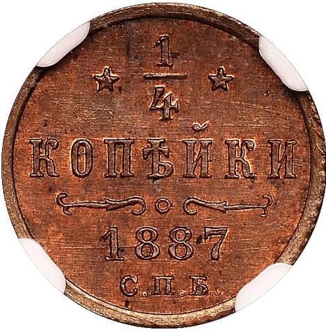 1/4 копейки 1887 – 1/4 копейки 1887 года СПБ