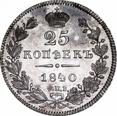 25 копеек 1840 – 25 копеек 1840 года СПБ-НГ