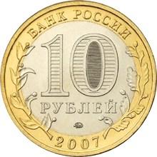 10 рублей 2007 – Гдов (XV в., Псковская область)