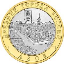 10 рублей 2008 – Азов (XIII в)