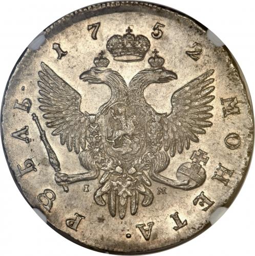 1 рубль 1752 – 1 рубль 1752 года СПБ-IM
