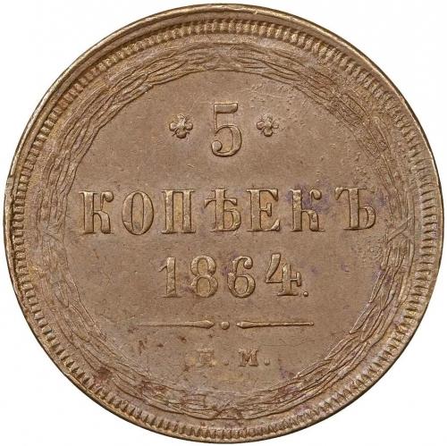 5 копеек 1864 – 5 копеек 1864 года ЕМ