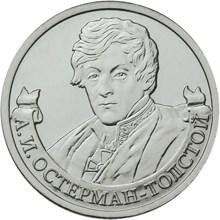 2 рубля 2012 – Генерал от инфантерии А.И. Остерман-Толстой