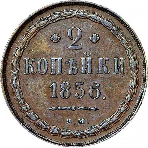 2 копейки 1856 – 2 копейки 1856 года ВМ. «2» закрытая