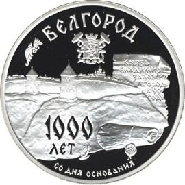 3 рубля 1995 – 1000-летие основания г. Белгорода.