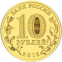 10 рублей 2013 – Брянск