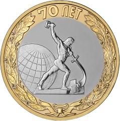 10 рублей 2015 – Окончание Второй мировой войны
