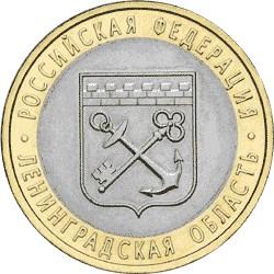 10 рублей 2005 – Ленинградская область
