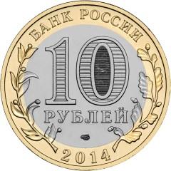 10 рублей 2014 – Пензенская область