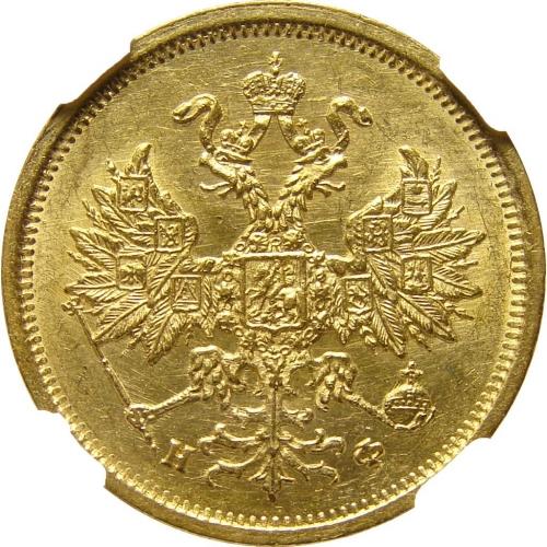 5 рублей 1880 – 5 рублей 1880 года СПБ-НФ