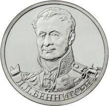 2 рубля 2012 – Генерал от кавалерии Л.Л. Беннигсен