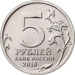 5 рублей 2016 – Киев. 6.11.1943 г.