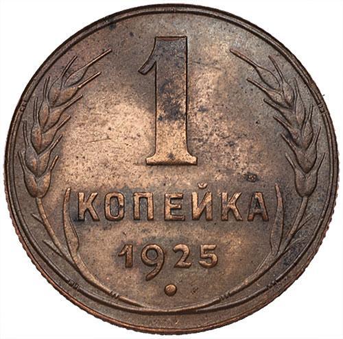 1 копейка 1925 – 1 копейка 1925 года
