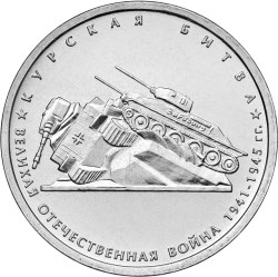5 рублей 2014 – Курская битва