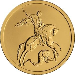 50 рублей 2014 – Георгий Победоносец