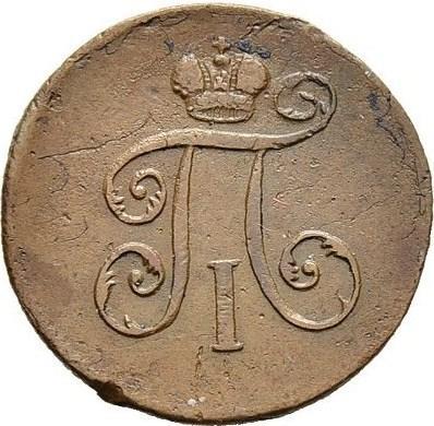 Деньга 1800 – Деньга 1800 года ЕМ