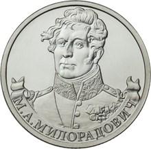 2 рубля 2012 – Генерал от инфантерии М.А. Милорадович