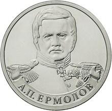 2 рубля 2012 – Генерал от инфантерии А.П. Ермолов