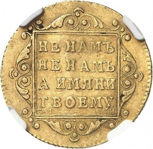 5 рублей 1799 – 5 рублей 1799 года СМ-АИ