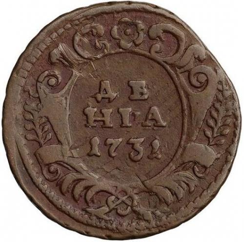 Денга 1731 – Денга 1731 года. Над годом нет черты