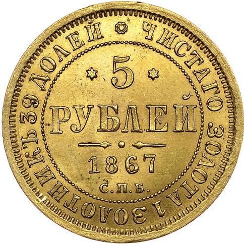 5 рублей 1867 – 5 рублей 1867 года СПБ-НІ