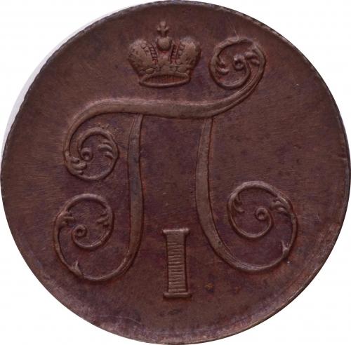 1 копейка 1801 – 1 копейка 1801 года ЕМ