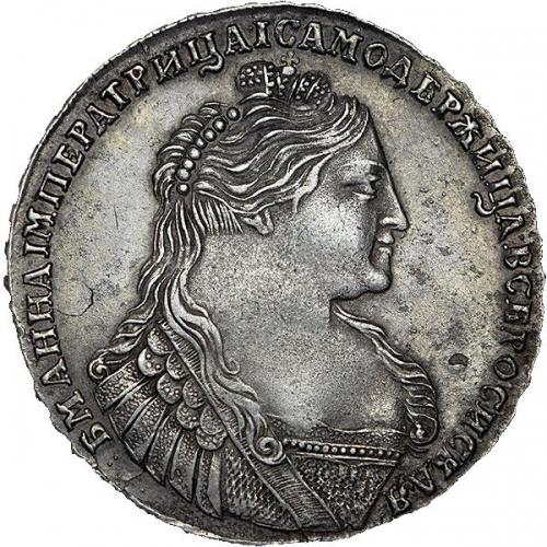 1 рубль 1737 – 1 рубль 1737 года. Без кулона на груди