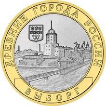 10 рублей 2009 – Выборг (XIII в.) Ленинградская область